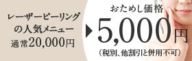 稲本クリニックのレザーピーリングの人気メニューおためし価格