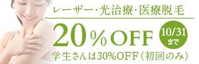 稲本クリニックのレーザー・光治療・医療脱毛20%OFF