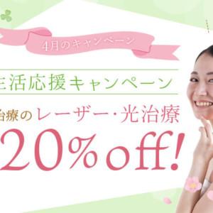4月限定:新生活応援キャンペーン シミ治療初回20%off!!